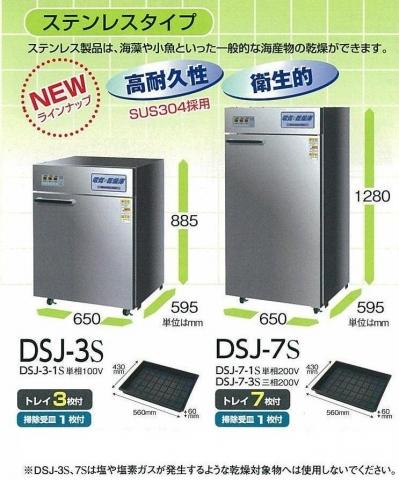 DSK-20-3