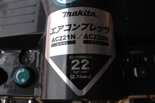 AC220N-8