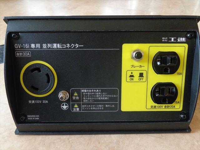 並列運転コネクター(GV-16i専用)-2