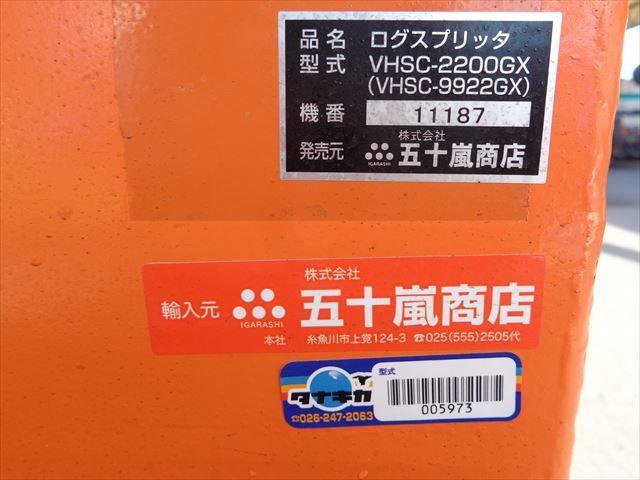 VHSC-2200GX-9