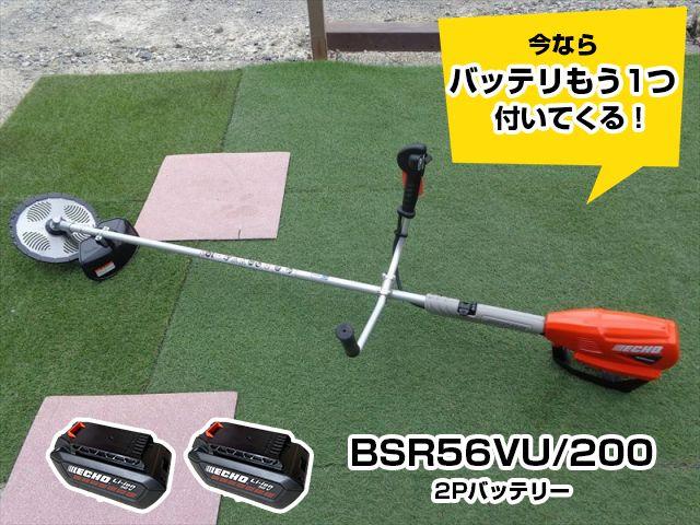 BSR56VU/200 2Pバッテリー・充電器付-1