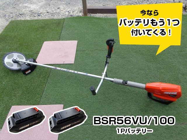 BSR56VU/100 1Pバッテリー・充電器付-1